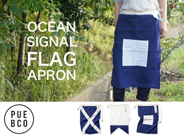 OCEAN SIGNAL FLAG APRON (DESIGE) オーシャン シグナル フラッグ エプロン シンプル PUEBCO プエブコ フラッグエプロン カフェエプロン ワークエプロン キッチン ガーデニング