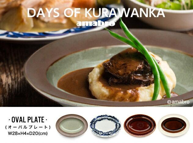 【 OVAL PLATE 】DAYS OF KURAWANKA / オーバル プレート デイズ オブ クラワンカamabro アマブロ 食器 和食器 波佐見焼き【あす楽対応_東海】画像