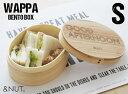 WAPPA BENTOBOX【S】 / ワッパ 弁当 ボック...