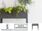 【S】Raised Garden Bed / Sサイズ レイズドガーデンベッド プランター カバー ハーブ 栽培 植物 鉢 観葉植物