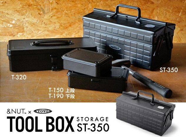 STEEL TOOL BOX【ST-350】 / スチールツールボックス &NUT アンドナット 工具箱 ツール 工具 薬箱 工具入れ BOX 日本製 【あす楽対応_東海】