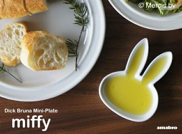 食器, 皿・プレート Dick Bruna Mini Plate amabro miffy