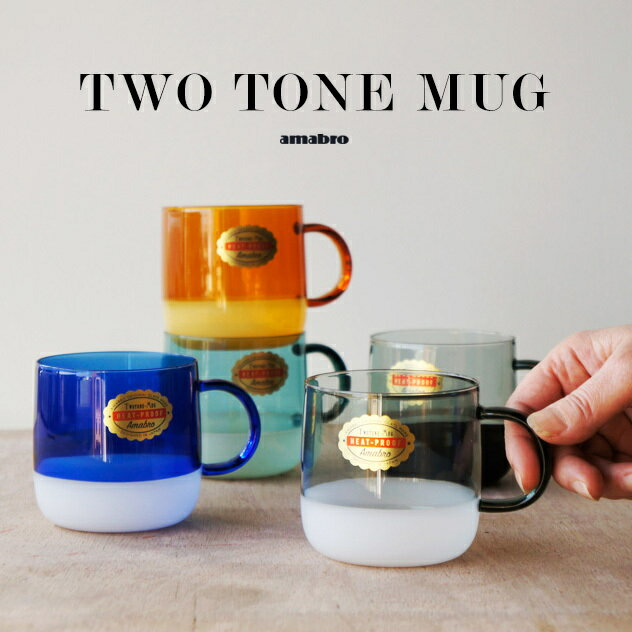 TWO TONE MUG ツー トーン マグamabro アマブロ耐熱ガラス ホットドリンク ミルクガラス グラス マグカップ 350cc 飲食店 電子レンジ対応