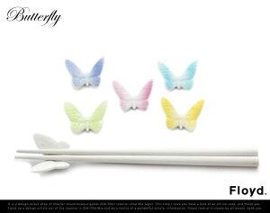 butterfly /バタフライ 箸置き はし ハシ オブジェ 蝶 ちょうちょ FLOYD フロイド【あす...