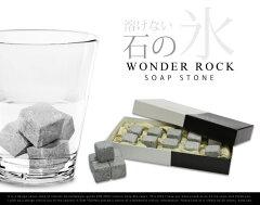 WONDER ROCK SOAP STONE / ワンダー ロック ソープ ストーンオンザロック 氷 石 こおり い...