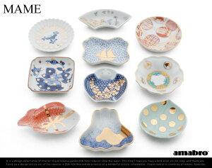 古き良き日本の文化に新たなデザインをMAME/豆皿 有田焼amabro アマブロ【 MAME / まめ /マメ /...