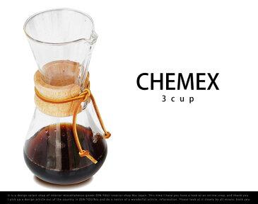 CHEMEX/ケメックス コーヒーメーカー 3CUP コーヒーメーカー coffee 珈琲 焙煎 【あす楽対応_東海】