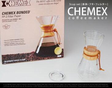 CHEMEX/ケメックス 3CUPセット (コーヒーメーカー本体+ふた+専用フィルター) コーヒーメーカー coffee 珈琲 焙煎 【あす楽対応_東海】