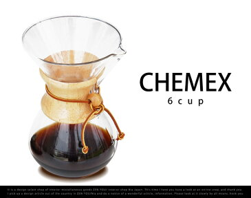 CHEMEX/ケメックス コーヒーメーカー 6CUP コーヒーメーカー coffee 珈琲 焙煎 【あす楽対応_東海】