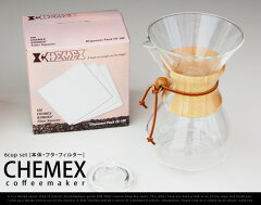 CHEMEX/ケメックス 6CUPセット (コーヒーメーカー本体+ふた+専用フィルター) コー…