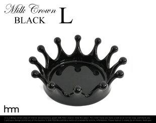 MilkCrownTrayLミルククラウンブラックLサイズ【あす楽対応_東海】