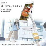 【送料無料】ZenCTタブレットスタンドアルミ製底盤付きiPad用スマホスタンド360°回転できるiPadAir2/iPadmini4対応(ブラック)