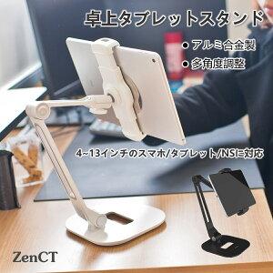 タブレットスタンド 卓上 アルミ製 携帯スタンド ipadアームスタンド ZenCT 頑丈な金属製台座 角度調整可能 持ち運びやすい 4-13インチのスマートフォンとタブレット対応 土台付き WH038