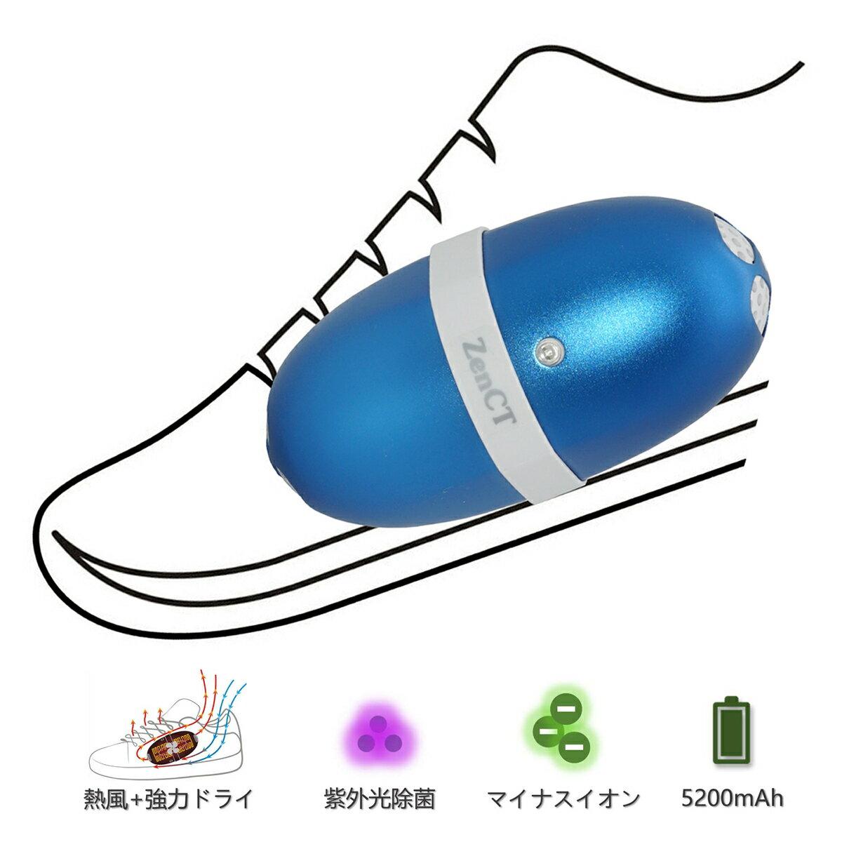 生活家電, くつ乾燥機  USB ZenCT 5200mAh CT078