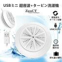 【送料無料】ミニ洗濯機 超音波 USBポータブル洗濯機 小型 ZenCT 二つ洗濯モード コンパクト 一人暮らし CT054