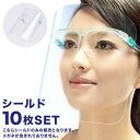 【シールドのみ10枚SET】メガネなしフェイス シールドのみ 大人用 銀行 眼科