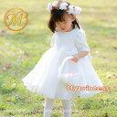 【あす楽】子供ドレス女の子ベビーキッズ フォーマルドレス結婚式七五三 フラワーガール 80〜135cm