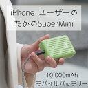 ZENDURE SuperMini LE モバイルバッテリー