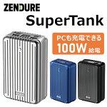 [PCを100W充電可能] SuperTank モバイルバッテリー Zendure 27,000mAh 【USB-C PD/大容量/海外旅行に最適/ビジネス/出張/MacBookPro/多ポート/iPhone/iPad/Switch】