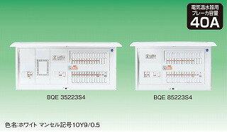 【高機能住宅分電盤】【太陽光発電システム・電気温水器・IH対応】【コスモパネルコンパクト21】【リミッタースペースなし】BQE85103S4