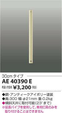 【インテリアファン部品】【延長パイプ】AE40390E
