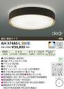 【LEDシーリング】【連続調光・調色(リモコン付)〜8畳】AH37480L