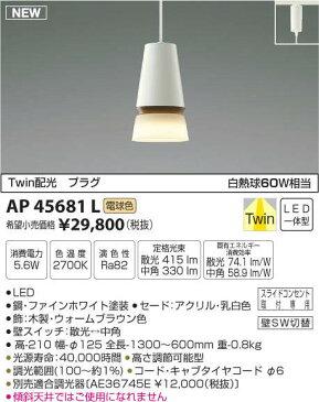【LEDペンダント】【電球色調光タイプ(調光器別売)】【プラグタイプ】AP45681L