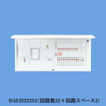 【高機能住宅分電盤】【太陽光発電システム・エコキュート・電気温水器・IH対応】【コスモパネルコンパクト21】【リミッタースペース付】BQE34263S3