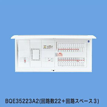 【高機能住宅分電盤】【太陽光発電システム・エコキュート・IH対応】【コスモパネルコンパクト21】【リミッタースペース付】BQE37263A2