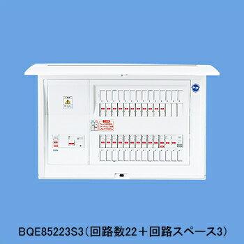 【高機能住宅分電盤】【太陽光発電システム・エコキュート・電気温水器・IH対応】【コスモパネルコンパクト21】【リミッタースペースなし】BQE84343S3