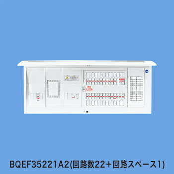 【高機能住宅分電盤】【太陽光発電システム・エコキュート・IH対応】【コスモパネルコンパクト21】【リミッタースペース付】BQEF35181A2