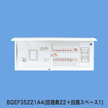 【高機能住宅分電盤】【太陽光発電システム・電気温水器・IH対応】【コスモパネルコンパクト21】【リミッタースペース付】BQEF37141A4