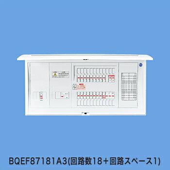 【高機能住宅分電盤】【太陽光発電システム・エコキュート・IH対応】【コスモパネルコンパクト21】【リミッタースペース付】BQEF810221A3