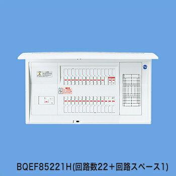 【高機能住宅分電盤】【太陽光発電システム対応】【コスモパネルコンパクト21】【リミッタースペース付】BQEF87181H