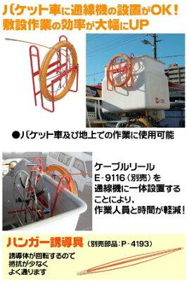 バケットランナーバケット車に通線機の設置がOK!敷設作業の効率が大幅UPE-4198R