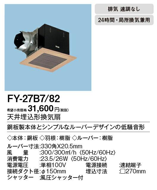 FY-32J7 換気扇 ダクト用 換気扇 パナソニック (/FY-32J7/) 天井埋込型