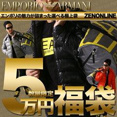 EMPORIO ARMANI EA7 エンポリオアルマーニイーエーセブン メンズ 福袋EMPORIO ARMANI EA7 (エン...