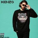 ケンゾー メンズ スウェット トレーナー KENZO タイガー 刺繍 クルーネック ブランド トップス スエット KZFA55SW0014XA SALE_1_e