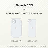 iPhoneスキンシールエボニー(2種類ブラウン/アッシュ)木目iPhone6s〜最新12ProMaxまで全17機種対応日本製送料無料iPhoneケーススマホカバーステッカーかわいいおしゃれ薄い簡単iPhone12