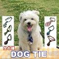 送料無料/アクセサリー犬用ネクタイショートタイDOGTIE/チェックヒョウ柄ストライプおしゃれかわいい洋服/小型犬中型犬
