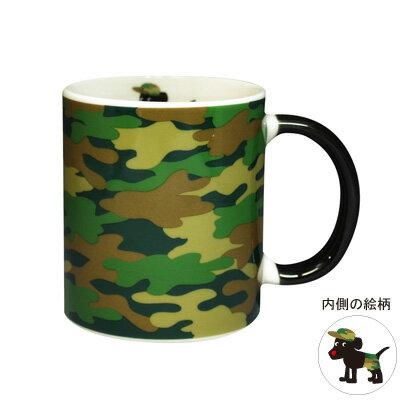 【在庫限り】マグカップ わんコレ もんざえもん 迷彩 サバイバル カモフラージュ コップ コーヒーカップ 電子レンジOK ペア プレゼント 贈り物