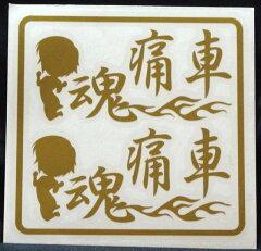 オリジナルステッカー【デカール】でワンポイントドレスアップ痛車魂 ゴールド シリウス製【...