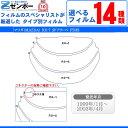 カット済みカーフィルム マツダ RX-7 2ドア FD 車 ...