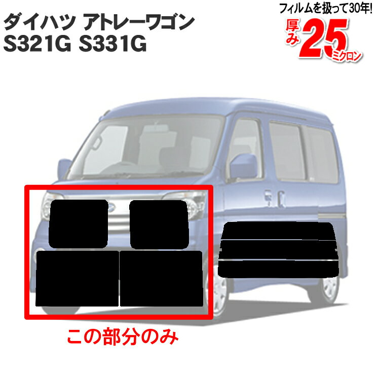 日除け用品, カーフィルム  DAIHATSU 5 S321GS331G
