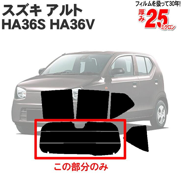 日除け用品, カーフィルム  HA36S HA36V XSLFVP