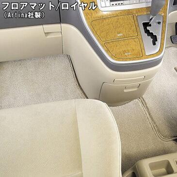車種別 フロアマット アルティナ ロイヤル トヨタ TOYOTA 30系 ソアラ 型式:ZZ30 ZZ31 ZZ32 フロアーマット フロアー マット フロア 車用 車用品 車種専用 カー用品 楽天 通販