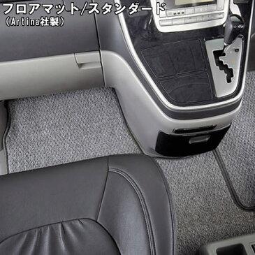 車種別 フロアマット アルティナ スタンダード マツダ MATSUDA ファミリア ファミリア ワゴン 型式:BJ5W フロアーマット フロアー マット フロア 車用 車用品 車種専用 カー用品 楽天 通販