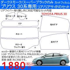 特価販売!プリウス30系 車種別カット済みカーフィルム ノーマルダークスモーク/スーパーブラッ...