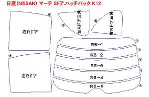 日産(NISSAN) マーチ 5ドア.ハッチバック K12 車種別カット済みカーフィルム ノーマルタイプUV99%カット(紫外線)から断熱(赤外線)まで幅広く選べる!