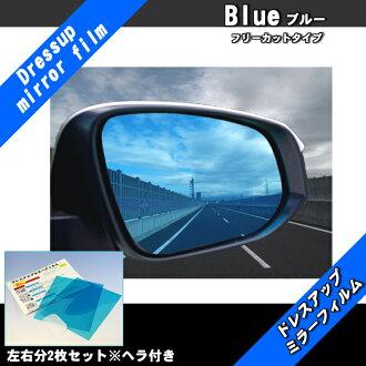 입고 거울 필름 블루 사이드 미러 필름 자동차 용